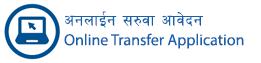 Online Transfer Application