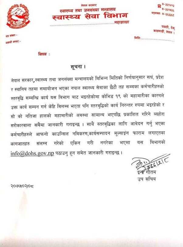 सुचना(नेपाल स्वास्थ्य सेवाका छैठौ तह्सम्मका कर्मचारीहरुको स्तरव्रिद्धी सम्बन्धी)